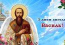 14 січня — свій день Ангела святкує Василь. Нехай доля дарує вам любов і радість, дорогі наші іменинники!