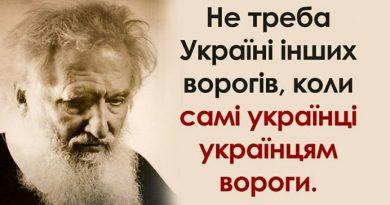 Не треба Україні інших ворогів, коли самі українці українцям вороги